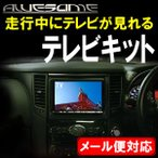 【ネコポス限定】ニッサン セレナ C25系(H19.01〜H20.12)走行中にテレビが見れるTVキット
