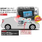 【ネコポス限定】トヨタ エスティマハイブリッド AHR10W(シアターサウンドシステム付車)(H13.06〜H17.12)TVキット