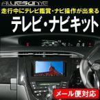 【ネコポス限定】トヨタディーラーオプションナビW62/Y62/X62 (2012年モデル) 走行中にテレビ鑑賞&ナビ操作が出来る【TVキット】