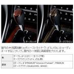 【トヨタ純正 】ハリアー60系 ウッド調シフトノブ(ダークレッド/ダークブラウン)60ハリアー シフトノブ
