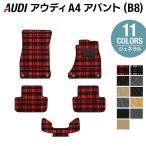 AUDI アウディ A4 アバント (B8) フロアマット 車 マット カーマット 選べる14カラー 送料無料
