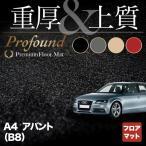 AUDI アウディ A4 アバント (B8) フロアマット 車 マット カーマット 重厚Profound 送料無料