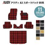 AUDI アウディ A3 スポーツバック 8V系 フロアマット+トランクマット車 マット カーマット 選べる14カラー 送料無料