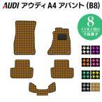 AUDI アウディ A4 アバント (B8) フロアマット 車 マット カーマット 千鳥格子柄 送料無料