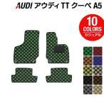 AUDI アウディ TTクーペ (A5) フロアマット / カジュアルチェック HOTFIELD