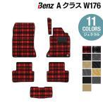 ベンツ Aクラス (W176) フロアマット / 選べる11カラー HOTFIELD