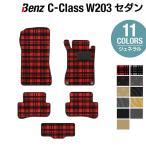 ベンツ Cクラス (W203) フロアマット / 選べる11カラー HOTFIELD