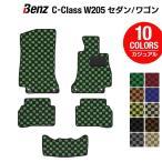 ベンツ Cクラス セダン ワゴン (W205) フロアマット 車 マット カーマット カジュアルチェック 送料無料