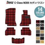 ベンツ Cクラス セダン ワゴン (W205) フロアマット / 選べる11カラー HOTFIELD