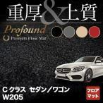 ベンツ Cクラス セダン ワゴン (W205) フロアマット 車 マット カーマット 重厚Profound 送料無料