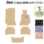 ベンツ Cクラス セダン ワゴン (W205) フロアマット / シャギーラグ調 HOTFIELD
