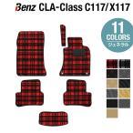 ベンツ CLAクラス C117 X117 シューティングブレーク対応 フロアマット 車 マット カーマット 選べる14カラー 送料無料