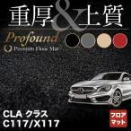 ベンツ CLAクラス C117 X117 シューティングブレーク対応 フロアマット 車 マット カーマット 重厚Profound 送料無料