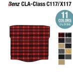 ベンツ CLAクラス C117 X117 シューティングブレーク対応 トランクマット ラゲッジマット 選べる14カラー 光触媒抗菌加工 送料無料