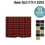 ベンツ GLCクラス (X253) ラゲッジマット / 選べる11カラー HOTFIELD