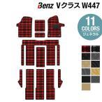 ベンツ Vクラス (W447) フロアマット / 選べる11カラー HOTFIELD