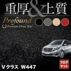 ベンツ Vクラス (W447) フロアマット 車 マット カーマット 重厚Profound 送料無料