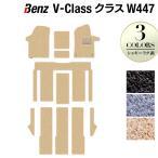 ベンツ Vクラス (W447) フロアマット / シャギーラグ調 HOTFIELD