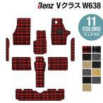 ベンツ Vクラス (W638) フロアマット / 選べる11カラー HOTFIELD