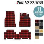 ベンツ Aクラス (W168) フロアマット  / 選べる14カラー HOTFIELD