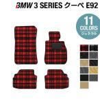 BMW 3シリーズ (E92) クーペ フロアマット 車 マット カーマット 選べる14カラー 送料無料