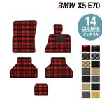 BMW X5 (E70)  フロアマット / 選べる14カラー HOTFIELD