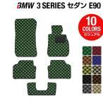 BMW 3シリーズ (E90) フロアマット 車 マット カーマット カジュアルチェック 送料無料