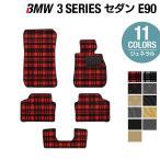 BMW 3シリーズ (E90) フロアマット 車 マット カーマット 選べる14カラー 送料無料