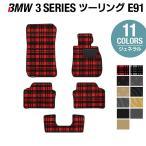 BMW 3シリーズ (E91) ツーリング フロアマット / 選べる14カラー HOTFIELD