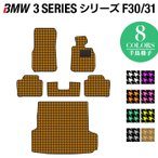 BMW 3シリーズ F30 F31 フロアマット+トランクマット / 千鳥格子柄 HOTFIELD