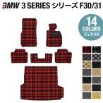BMW 3シリーズ F30 F31 フロアマット+トランクマット / 選べる14カラー HOTFIELD