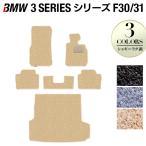 BMW 3シリーズ F30 F31 フロアマット+トランクマット / シャギーラグ調 HOTFIELD