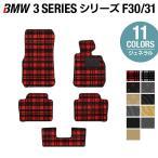 BMW 3シリーズ F30 F31 フロアマット / 選べる11カラー HOTFIELD