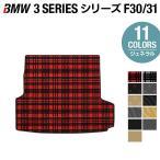 BMW 3シリーズ F30 F31 トランクマット ラゲッジマット / 選べる11カラー HOTFIELD