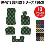 BMW 3シリーズ F30 F31 フロアマット 車 マット カーマット カジュアルチェック 送料無料