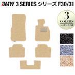 BMW 3シリーズ F30 F31 フロアマット 車 マット カーマット シャギーラグ調 送料無料