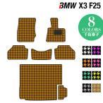 BMW X3 (F25) フロアマット+トランクマット 車 マット カーマット 千鳥格子柄 送料無料