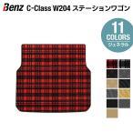 ベンツ Cクラス (W204) ステーションワゴン トランクマット / 選べる11カラー HOTFIELD
