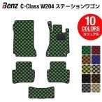 ベンツ Cクラス (W204) ステーションワゴン フロアマット / カジュアルチェック HOTFIELD