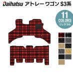 ダイハツ アトレーワゴン フロアマット 車 マット カーマット daihatsu 選べる14カラー 送料無料