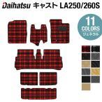 ダイハツ キャスト CAST LA250S  フロアマット+ラゲッジマット / 選べる14カラー HOTFIELD