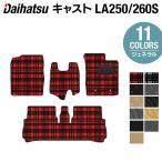 ダイハツ キャスト CAST LA250S フロアマット LA260S対応 車 マット カーマット daihatsu 選べる14カラー 送料無料