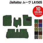 ダイハツ ムーヴ LA150S フロアマット 車 マット カーマット daihatsu カジュアルチェック 送料無料
