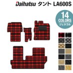 ダイハツ タント フロアマット LA600S LA610S対応 タントカスタム 車 マット カーマット daihatsu 選べる14カラー 送料無料