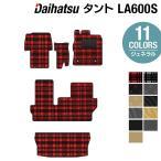 ダイハツ タント/タントカスタム LA600S フロアマット+トランクマット / 選べる11カラー HOTFIELD