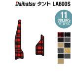 ダイハツ タント リアステップマット LA600S LA610S対応 タントカスタム 車 マット カーマット daihatsu 選べる14カラー 送料無料