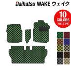 ダイハツ ウェイク フロアマット LA700S LA710S WAKE 車 マット カーマット daihatsu カジュアルチェック 送料無料