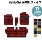 ダイハツ ウェイク フロアマット LA700S LA710S WAKE 車 マット カーマット daihatsu 選べる14カラー 送料無料
