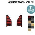 ダイハツ ウェイク サイドステップマット LA700S LA710S WAKE 車 マット カーマット daihatsu 選べる14カラー 送料無料