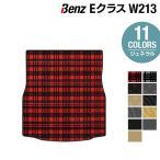 ベンツ Eクラス (W213) ラゲッジマット / 選べる11カラー HOTFIELD